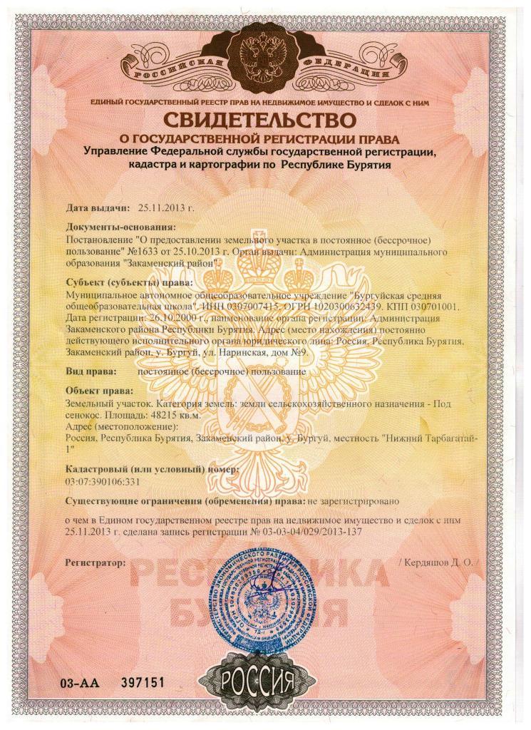 государственная регистрация права собственности на предприятие подвел корабль